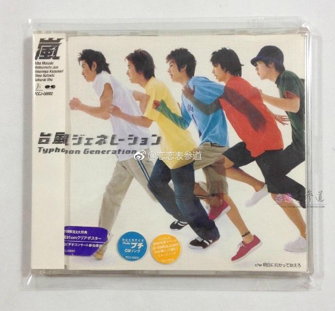 ARASHI 3单 「台風ジェネレーション」单曲 岚