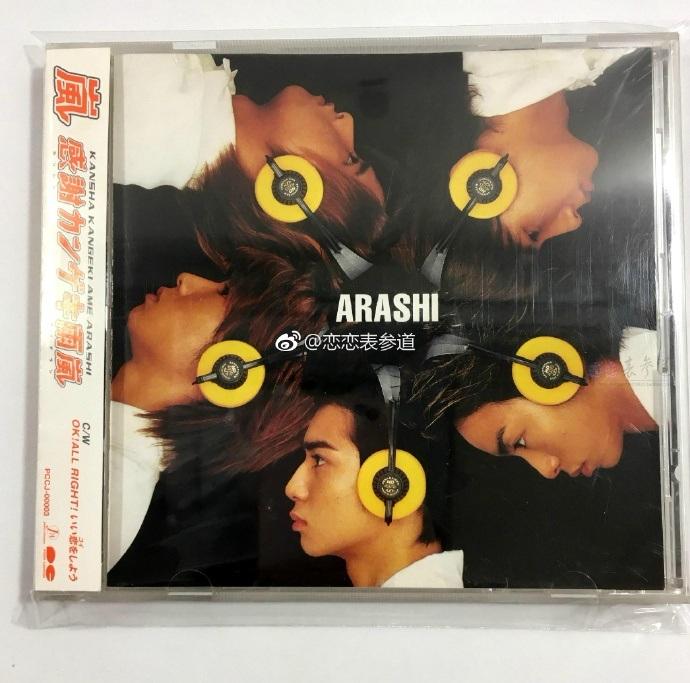 ARASHI 4单 「感謝カンゲキ雨嵐」单曲 岚