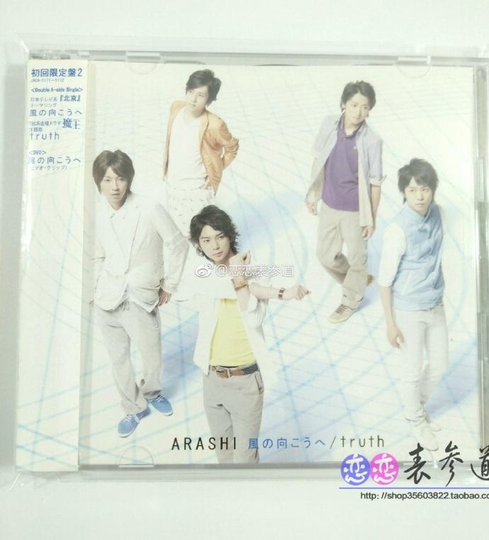 ARASHI 23单「truth/風の向こうへ」单曲 岚