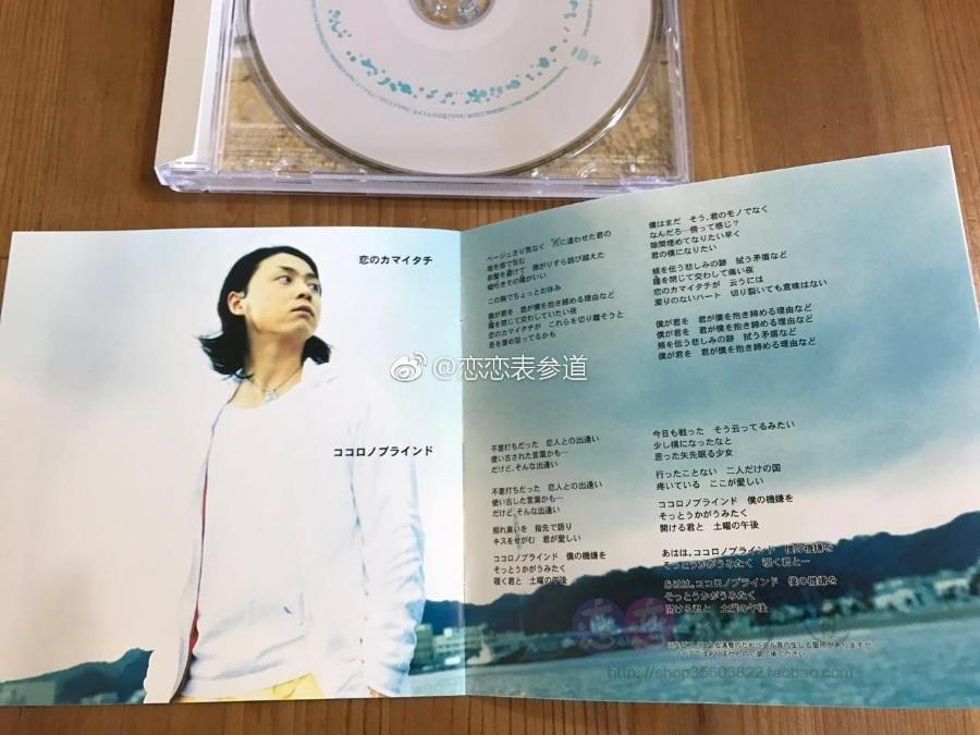 堂本刚 2单 「WAVER」 初/通