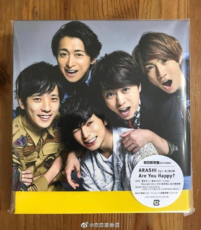ARASHI 20专 「Are You Happy?」 初回/通常 岚 专辑 album