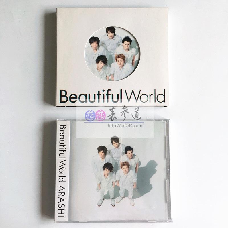 ARASHI 15专 「Beautiful World」 初回/通常 岚 专辑 album