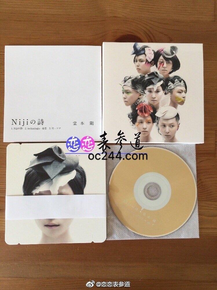 堂本刚 10单「Nijiの詩 」初回/通常