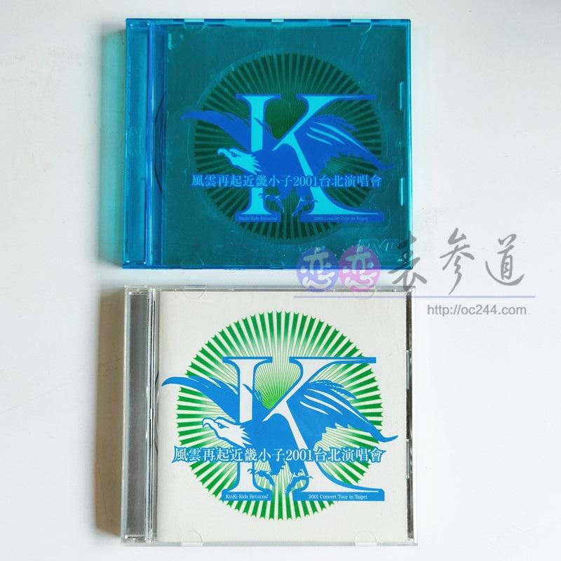 KinKi Kids DVD 风云再起近畿小子2001台北演唱会~KinKi Kids Returns!2001 Concert Tour in Taipei 控碟