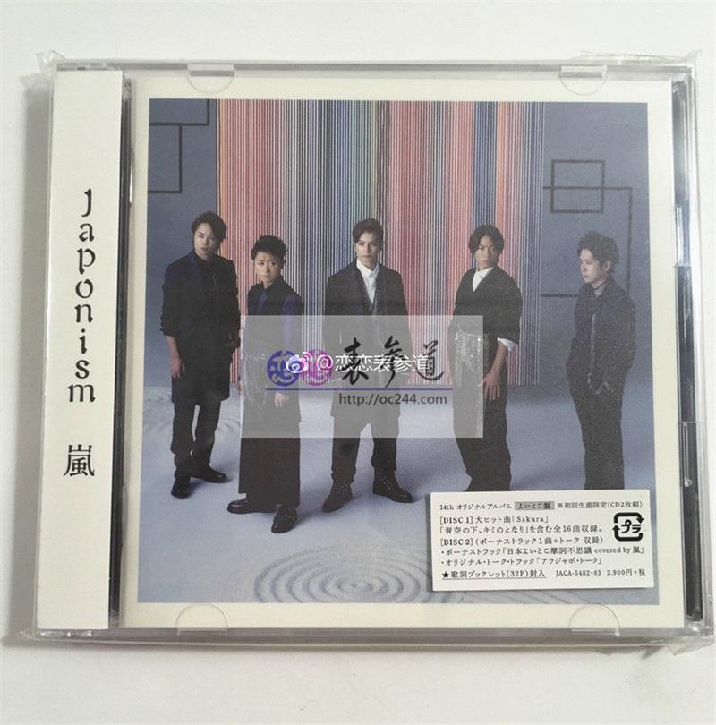 ARASHI 19专 「Japonism」 初回/よいとこ盤/通常 岚 专辑 album
