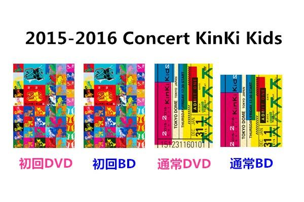 2015-2016 Concert KinKi Kids 2控 乙控 演唱会