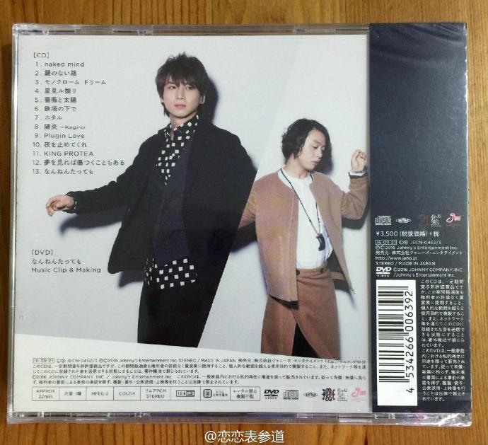 KinKi Kids 「N album」N专