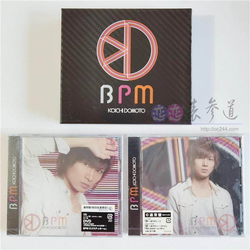 堂本光一 album 3专 「BPM」  专辑 初回/通常