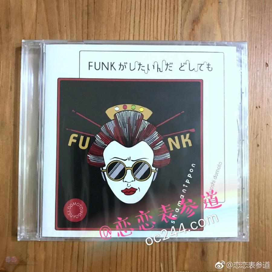 堂本刚 12单「 FUNKがしたいんだ どしても」胖次单 单版本 特典附胖次 单曲
