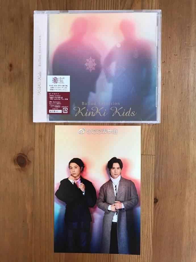 KinKi Kids 「Ballad Selection」抒情专 慢歌精选