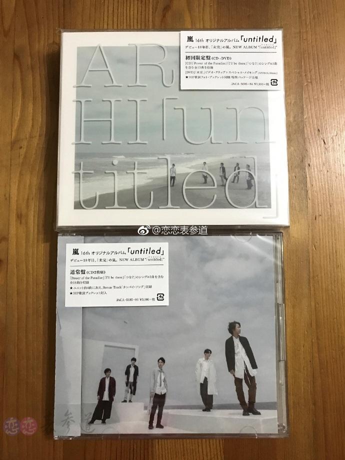 ARASHI 21专 「untitled」(読み:アンタイトル) 初回/通常 岚 专辑 album
