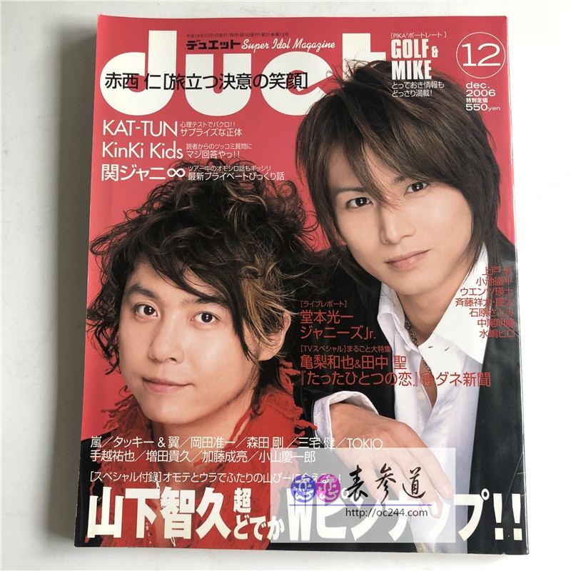 Duet 2005年 2006年 2007年 1-12月