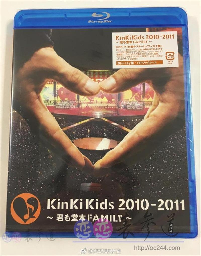 KinKi Kids 2010-2011 ~君も堂本FAMILY~ 演唱会 初回/通常 BD