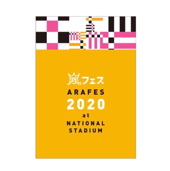 【YU定】ARAFES 2020 at 国立 周边 岚 Arashi
