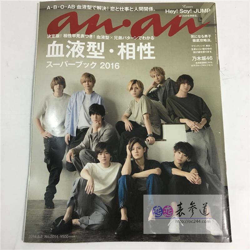 【现货】anan 安安 杂志 2007年-2017年