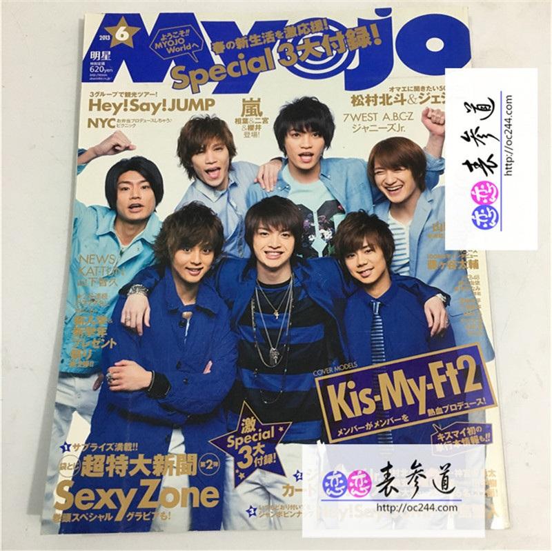 【现货】Myojo 2013年 2014年 1-12月