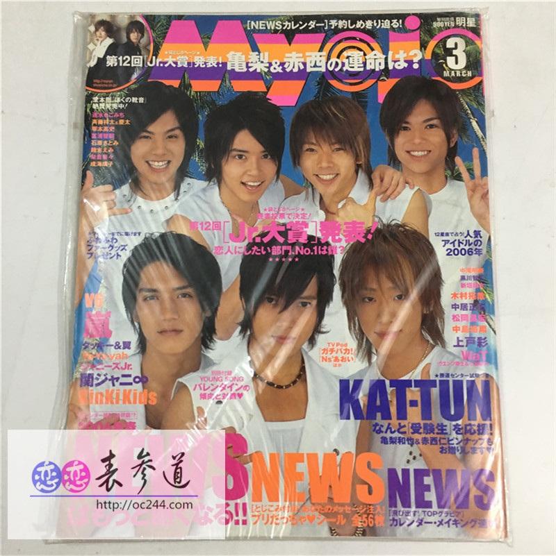 【现货】Myojo 2003年 2004年 2005年 2006年 1-12月