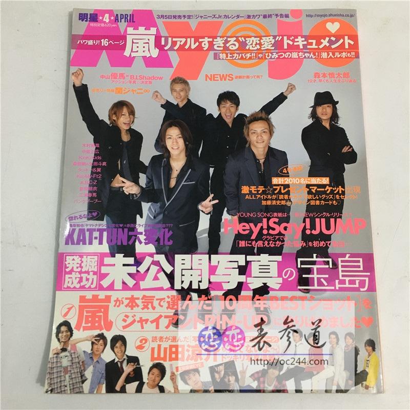 【现货】Myojo 2009年 2010年 1-12月