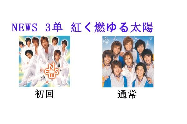 NEWS 3单 单曲 紅く燃ゆる太陽