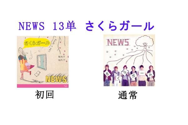现货 NEWS 13单 单曲 さくらガール