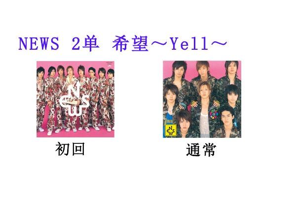 NEWS 2单 首单 希望~Yell~