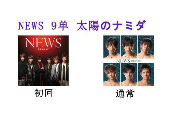 现货 NEWS 9单 单曲 太陽のナミダ