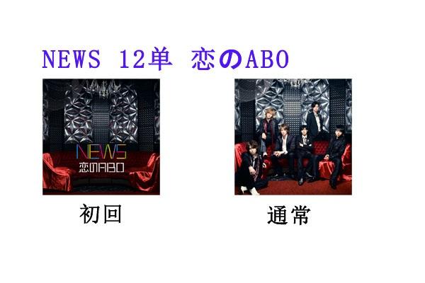 现货 NEWS 12单 单曲 恋のABO