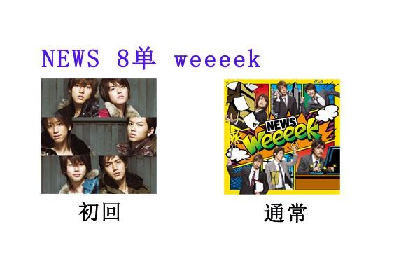 现货 NEWS 8单 单曲 weeeek
