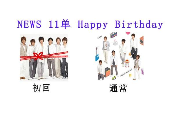 现货 NEWS 11单 单曲 Happy Birthday