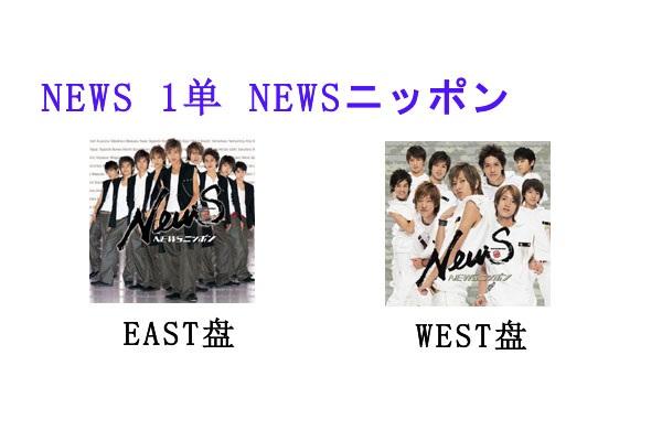 NEWS 1单 首单 NEWSニッポン
